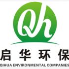 四川启华环保科技有限公司