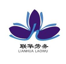 自贡市联华劳务信息服务有限责任公司